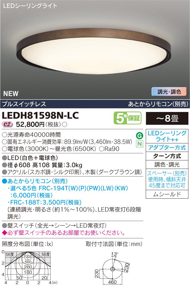 【最安値挑戦中!最大34倍】東芝 LEDH81598N-LC 天井照明 シーリングライト LED(白色+電球色) 調光・調色 プルスイッチレス あとからリモコン別売 ~8畳 [(^^)]