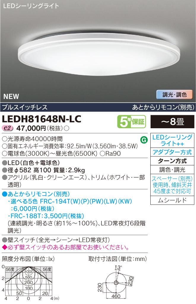 【最安値挑戦中!最大34倍】東芝 LEDH81648N-LC 天井照明 シーリングライト LED(白色+電球色) 調光・調色 プルスイッチレス あとからリモコン別売 ~8畳 [(^^)]