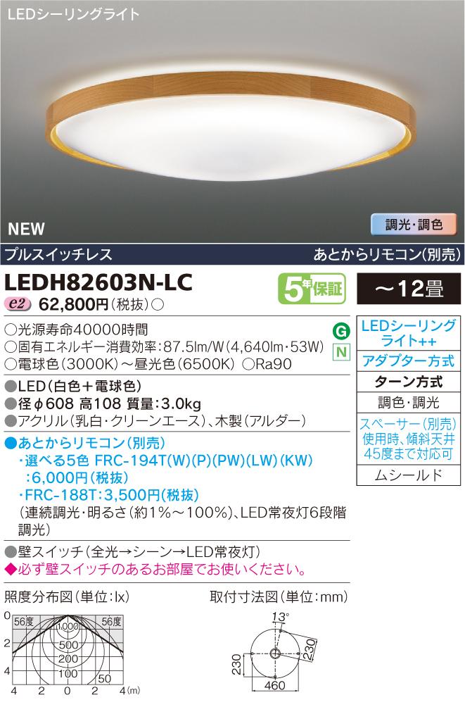 【最安値挑戦中!最大34倍】東芝 LEDH82603N-LC 天井照明 シーリングライト LED(白色+電球色) 調光・調色 プルスイッチレス あとからリモコン別売 ~12畳 [(^^)]