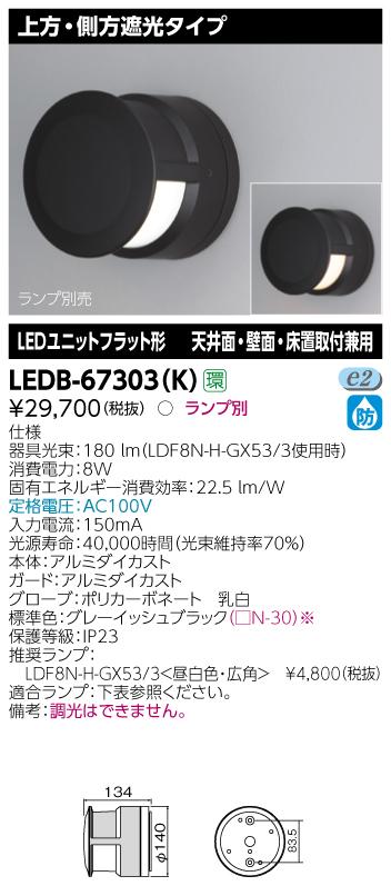 【最安値挑戦中!最大34倍】東芝 LEDB-67303-K ブラケット 上方・側方遮光タイプ LEDユニットフラット形 天井面・壁面・床置取付兼用 非調光 ランプ別売 [∽]
