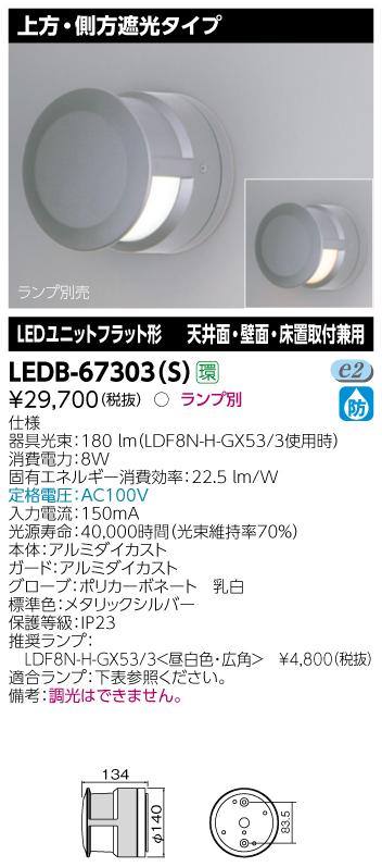【最安値挑戦中!最大34倍】東芝 LEDB-67303-S ブラケット 上方・側方遮光タイプ LEDユニットフラット形 天井面・壁面・床置取付兼用 非調光 ランプ別売 [∽]