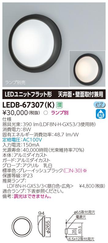 【最安値挑戦中!最大34倍】東芝 LEDB-67307-K ブラケット 全周配光タイプ LEDユニットフラット形 天井面・壁面取付兼用 ブラック 非調光 ランプ別売 [∽]
