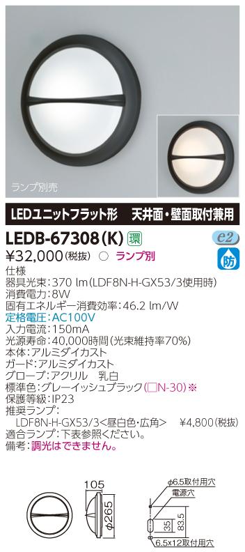 【最安値挑戦中!最大34倍】東芝 LEDB-67308-K ブラケット 全周配光タイプ LEDユニットフラット形 天井面・壁面取付兼用 ブラック 非調光 ランプ別売 [∽]