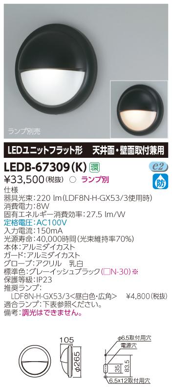 【最安値挑戦中!最大34倍】東芝 LEDB-67309-K ブラケット 全周配光タイプ LEDユニットフラット形 天井面・壁面取付兼用 ブラック 非調光 ランプ別売 [∽]