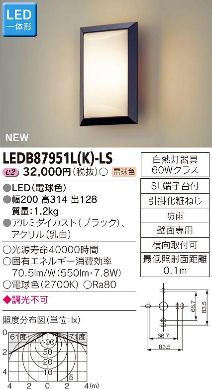 【最安値挑戦中!最大34倍】 東芝 LEDB87951L(K)-LS ポーチライト LED一体形 電球色 防雨 調光不可 ブラック [(^^)]