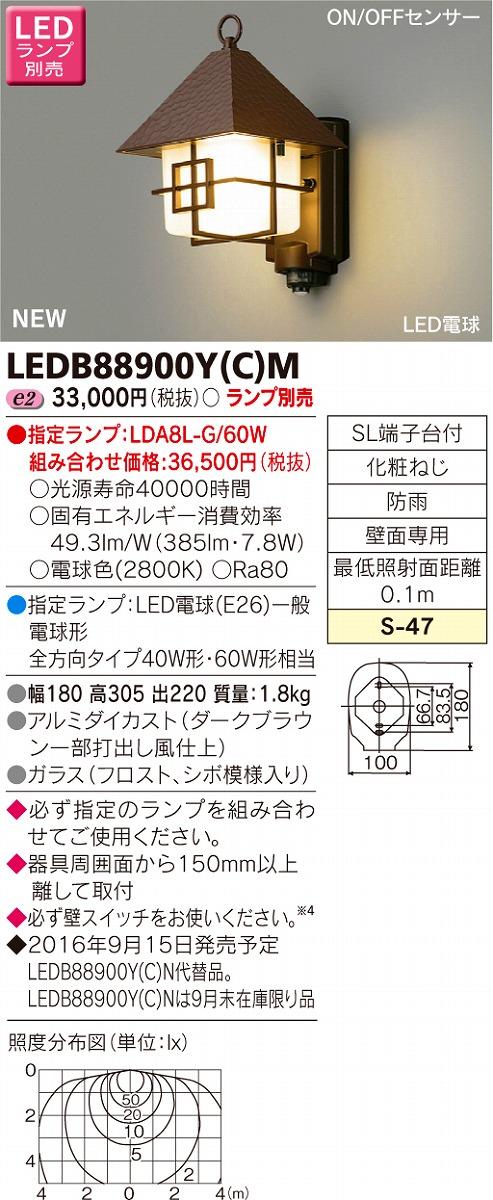 【最安値挑戦中!最大34倍】 東芝 LEDB88900Y(C)M ポーチライト LED電球(指定ランプ) ON/OFFセンサー 防雨 ランプ別売 ダークブラウン [(^^)]