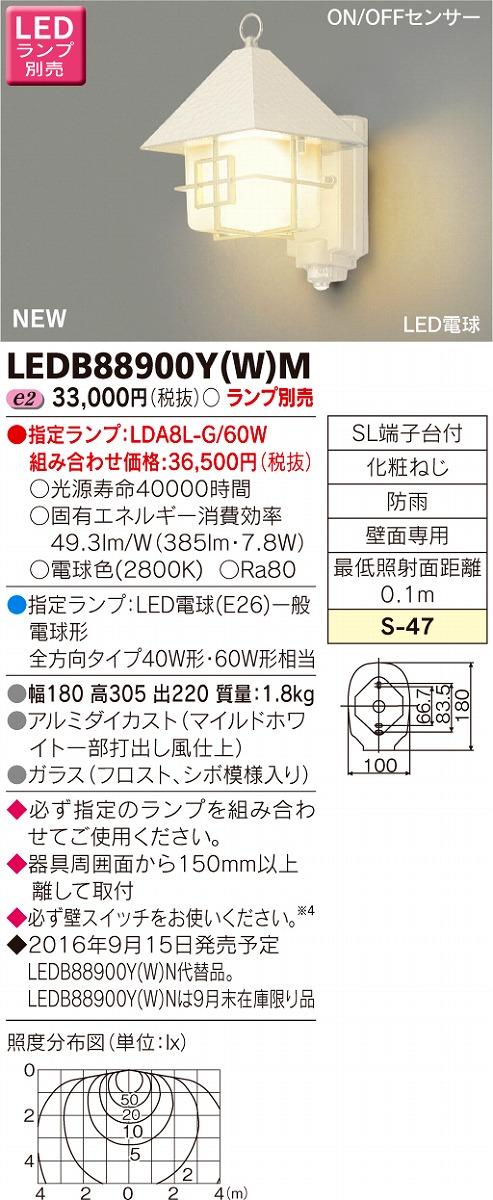 【最安値挑戦中!最大34倍】 東芝 LEDB88900Y(W)M ポーチライト LED電球(指定ランプ) ON/OFFセンサー 防雨 ランプ別売 ホワイト [(^^)]