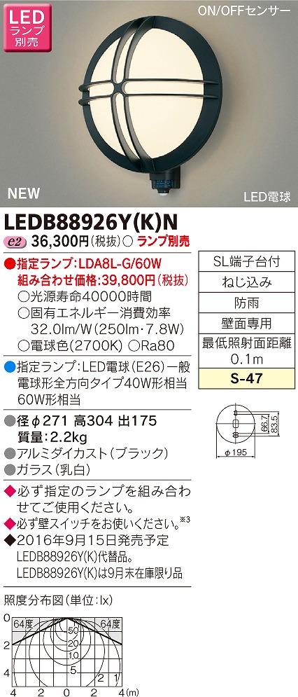 【最安値挑戦中!最大34倍】 東芝 LEDB88926Y(K)N ポーチライト LED電球(指定ランプ) ON/OFFセンサー 防雨 ランプ別売 ブラック [(^^)]