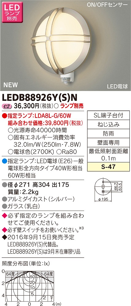 【最安値挑戦中!最大34倍】 東芝 LEDB88926Y(S)N ポーチライト LED電球(指定ランプ) ON/OFFセンサー 防雨 ランプ別売 シルバー [(^^)]