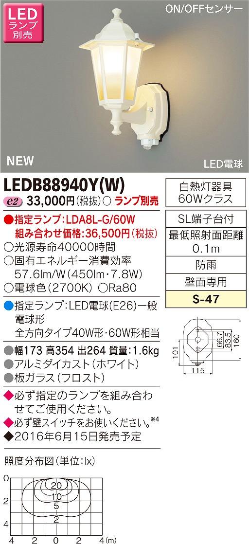 【最安値挑戦中!最大34倍】 東芝 LEDB88940Y(W) ポーチライト LED電球(指定ランプ) ON/OFFセンサー 防雨 ランプ別売 ホワイト [(^^)]