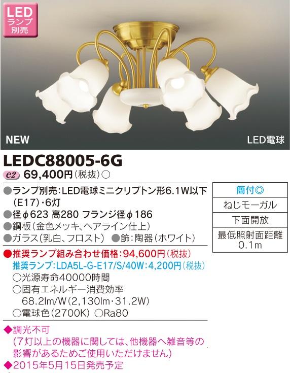【最安値挑戦中!最大34倍】東芝 LEDC88005-6G LEDシャンデリア 電球色 ランプ別売 [(^^)]