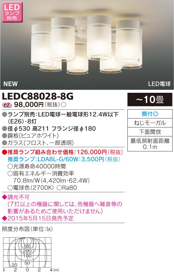 【最安値挑戦中!最大34倍】東芝 LEDC88028-8G LEDシャンデリア 調光不可 電球色 ~10畳 ランプ別売 [(^^)]