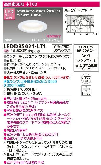 【最安値挑戦中!最大34倍】東芝 LEDD85021-LT1 ダウンライト ランプ別売 LEDユニットフラット形 白熱灯器具60Wクラス 受注生産品 [(^^)§]