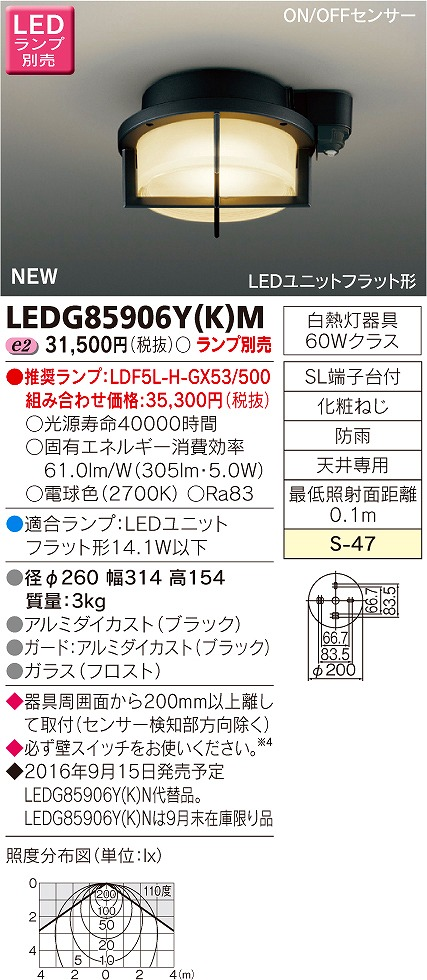 【最安値挑戦中!最大34倍】 東芝 LEDG85906Y(K)M 軒下シーリングライト LEDユニットフラット形 ON/OFFセンサー 防雨 ランプ別売 ブラック [(^^)]