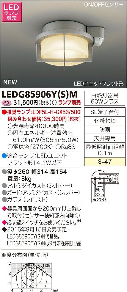【最安値挑戦中!最大34倍】 東芝 LEDG85906Y(S)M 軒下シーリングライト LEDユニットフラット形 ON/OFFセンサー 防雨 ランプ別売 シルバー [(^^)]