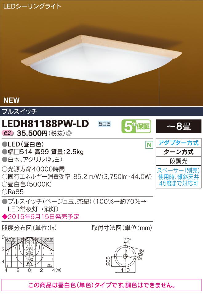 【最安値挑戦中!最大34倍】東芝 LEDH81188PW-LD 和風ON/OFF LEDシーリングライト(プルスイッチ付) 段調光 LED(昼白色) 白木~8畳[(^^)]