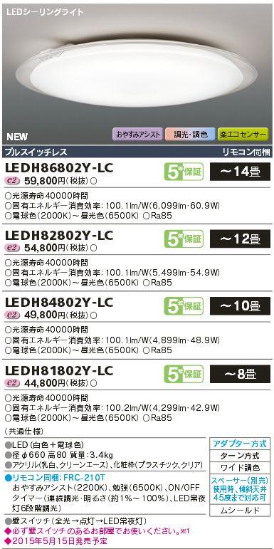 【最安値挑戦中!最大34倍】東芝 LEDH84802Y-LC LEDシーリングライト ワイド調色タイプ 調光・調色 プルスイッチレス リモコン同梱 ~10畳 [(^^)]