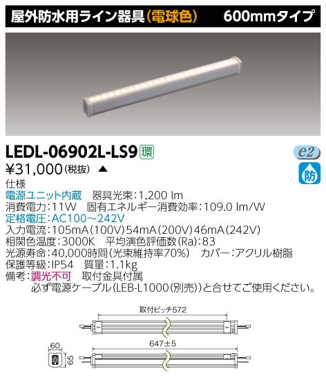 【最安値挑戦中!最大34倍】東芝 LEDL-06902L-LS9 LEDライン器具 電球色 屋外防水用 非調光 600mmタイプ 受注生産品 [∽§]