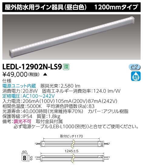 【最安値挑戦中!最大34倍】東芝 LEDL-12902N-LS9 LEDライン器具 昼白色 屋外防水用 非調光 1200mmタイプ 受注生産品 [∽§]