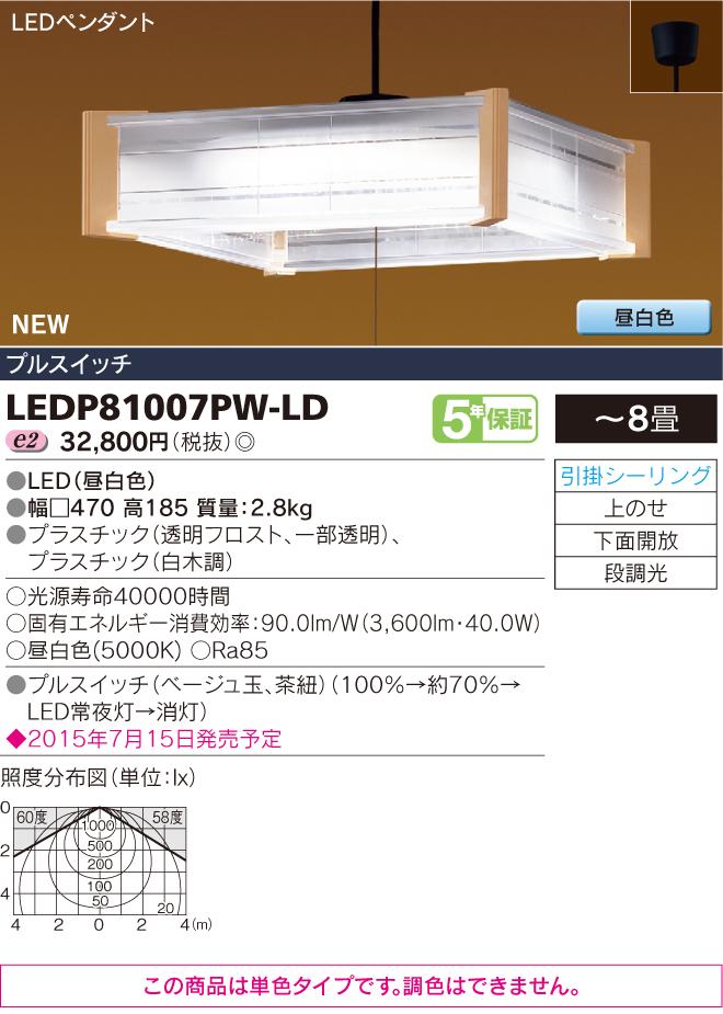 【最安値挑戦中!最大33倍】東芝 LEDP81007PW-LD 和風LEDペンダント 段調光 プルスイッチ LED(昼白色) プラスチック白木調 ~8畳 [□]