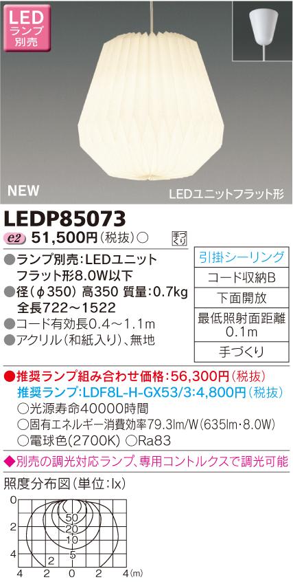 【最安値挑戦中!最大34倍】東芝 LEDP85073 LED小形ペンダント フランジタイプ LEDユニットフラット形 電球色 手作り ランプ別売 [(^^)]