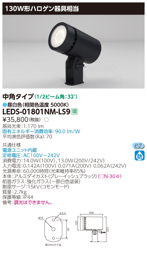 【最安値挑戦中!最大34倍】東芝 LEDS-01801NM-LS9 LED小形丸形投光器 130W形ハロゲン器具相当 中角 非調光 昼白色 [∽]