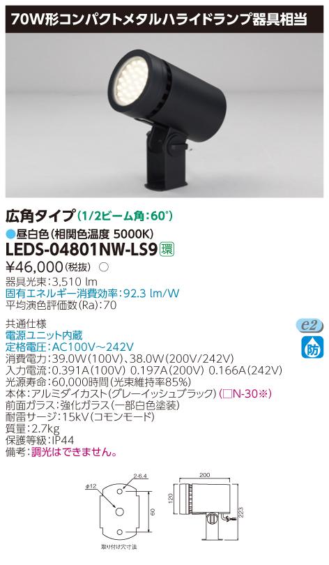 【最安値挑戦中!最大34倍】東芝 LEDS-04801NW-LS9 LED小形丸形投光器 70W形コンパクトメタルハライドランプ器具相当 広角 非調光 昼白色 [∽]