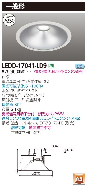 【最安値挑戦中!最大34倍】東芝 LEDD-17041-LD9 LED光源交換形ダウンライト 一般形 φ250 広角 電源別置形LEDライトエンジン別売 調光信号用端子台付 [∽]