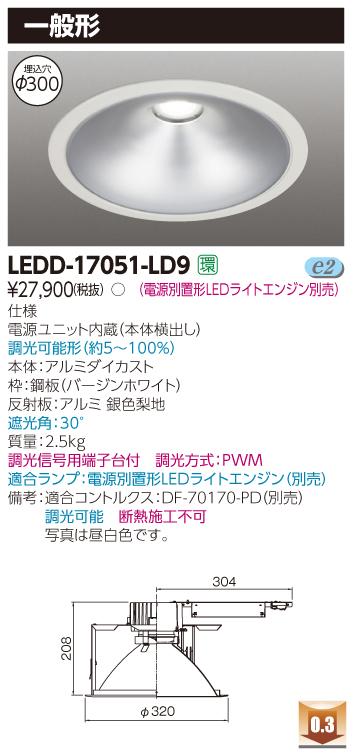 【最安値挑戦中!最大34倍】東芝 LEDD-17051-LD9 LED光源交換形ダウンライト 一般形 φ300 広角 電源別置形LEDライトエンジン別売 調光信号用端子台付 [∽]