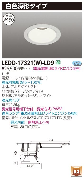 【最安値挑戦中!最大34倍】東芝 LEDD-17321(W)-LD9 LED光源交換形ダウンライト 白色深形 φ150 広角 電源別置形LEDライトエンジン別売 調光信号用端子台付 [∽]