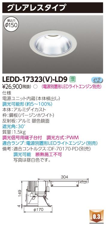 【最安値挑戦中!最大34倍】東芝 LEDD-17323(V)-LD9 LED光源交換形ダウンライト グレアレス φ150 中角 電源別置形LEDライトエンジン別売 調光信号用端子台付 [∽]