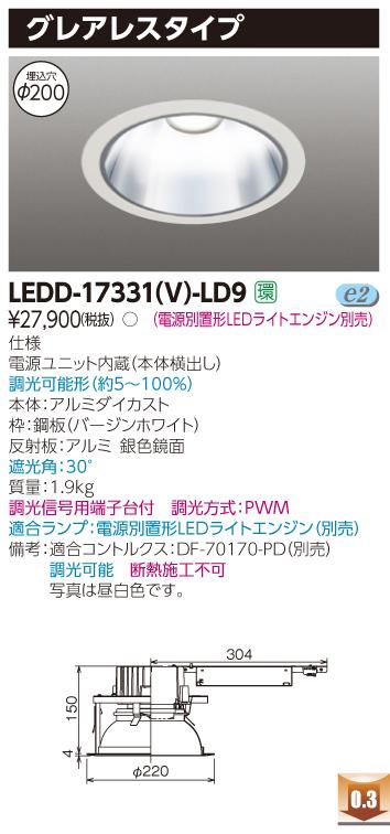 【最安値挑戦中!最大34倍】東芝 LEDD-17331(V)-LD9 LED光源交換形ダウンライト グレアレス φ200 広角 電源別置形LEDライトエンジン別売 調光信号用端子台付 [∽]