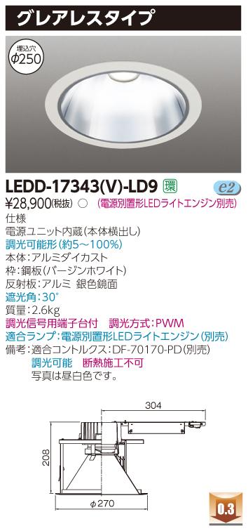 【最安値挑戦中!最大34倍】東芝 LEDD-17343(V)-LD9 LED光源交換形ダウンライト グレアレス φ250 中角 電源別置形LEDライトエンジン別売 調光信号用端子台付 [∽]