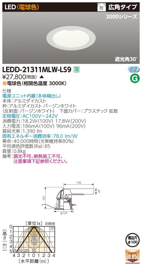【最安値挑戦中!最大34倍】東芝 LEDD-21311MLW-LS9 LED一体形ダウンライト 白色深形 φ100 広角 電球色 電源ユニット内臓 非調光 受注生産品 [∽§]