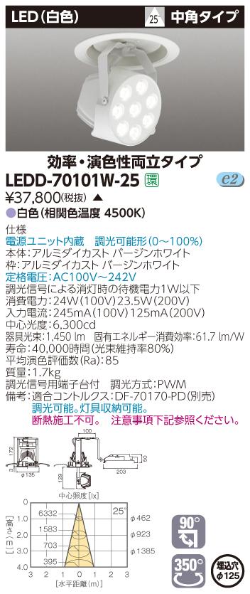 【最安値挑戦中!最大34倍】東芝 LEDD-70101W-25 LEDダウンスポットライト φ125 中角 白色 電源ユニット内蔵 調光信号用端子台付 受注生産品 [∽§]