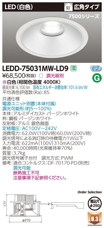 【最安値挑戦中!最大33倍】東芝 LEDD-75031MW-LD9 LED一体形ダウンライト 一般形 φ250 広角 白色 調光器別 調光信号用端子台付 [∽]