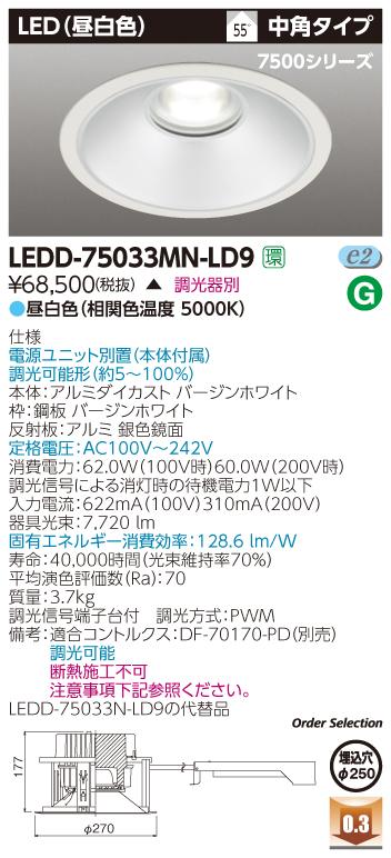 【最安値挑戦中!最大33倍】東芝 LEDD-75033MN-LD9 LED一体形ダウンライト 一般形 φ250 中角 昼白色 調光器別 調光信号用端子台付 受注生産品 [∽§]