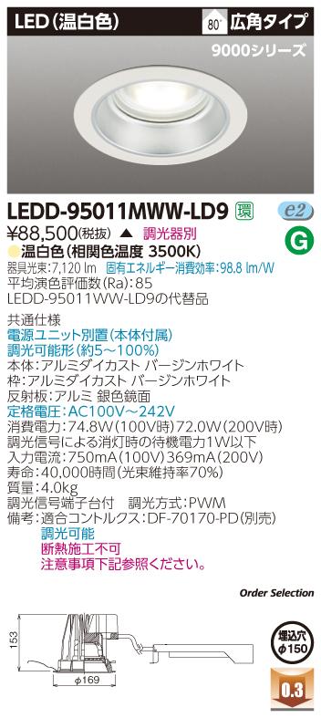 【最安値挑戦中!最大33倍】東芝 LEDD-95011MWW-LD9 LED一体形ダウンライト 一般形 φ150 広角 温白色 調光器別 調光信号用端子台付 受注生産品 [∽§]