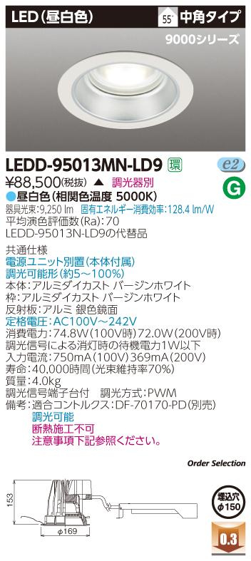 【最安値挑戦中!最大33倍】東芝 LEDD-95013MN-LD9 LED一体形ダウンライト 一般形 φ150 中角 昼白色 調光器別 調光信号用端子台付 受注生産品 [∽§]