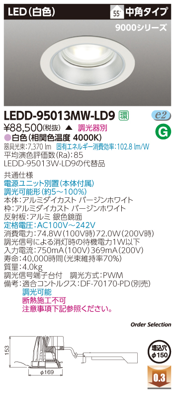 【最安値挑戦中!最大33倍】東芝 LEDD-95013MW-LD9 LED一体形ダウンライト 一般形 φ150 中角 白色 調光器別 調光信号用端子台付 受注生産品 [∽§]