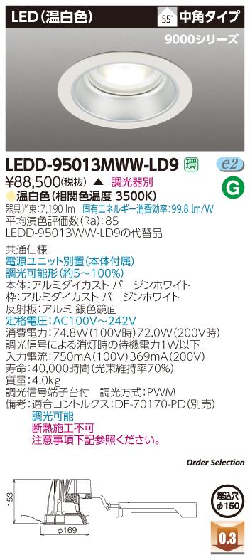 【最安値挑戦中!最大33倍】東芝 LEDD-95013MWW-LD9 LED一体形ダウンライト 一般形 φ150 中角 温白色 調光器別 調光信号用端子台付 受注生産品 [∽§]