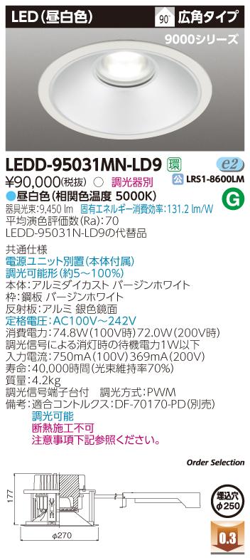 【最安値挑戦中!最大33倍】東芝 LEDD-95031MN-LD9 LED一体形ダウンライト 一般形 φ250 広角 昼白色 調光器別 調光信号用端子台付 [∽]