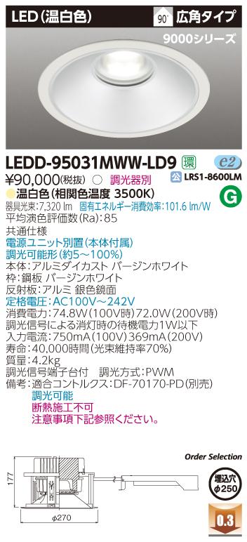 【最安値挑戦中!最大33倍】東芝 LEDD-95031MWW-LD9 LED一体形ダウンライト 一般形 φ250 広角 温白色 調光器別 調光信号用端子台付 [∽]