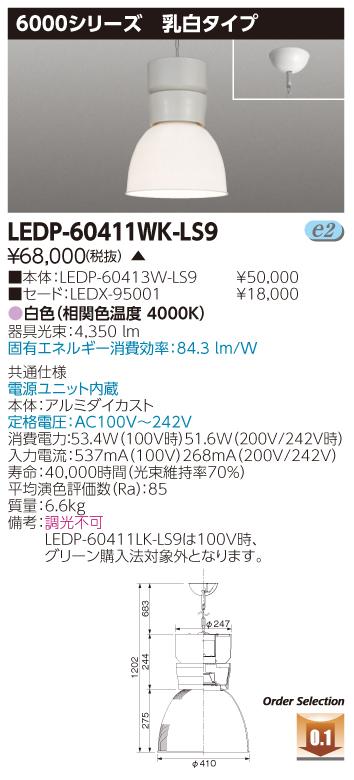 【最安値挑戦中!最大34倍】東芝 LEDP-60411WK-LS9 LEDロフトペンダント 6000シリーズ 乳白 白色 電源ユニット内臓 非調光 受注生産品 [∽§]