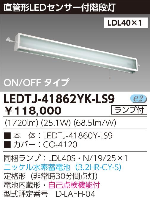 【最安値挑戦中!最大34倍】東芝 LEDTJ-41862YK-LS9 非常用照明器具 直管形LED階段灯 センサー付 天井直付専用 非調光 LDL40×1灯 ランプ付 [∽]