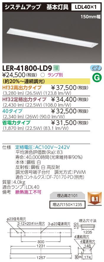 【最安値挑戦中!最大34倍】東芝 LER-41800-LD9 直管形LEDベースライト システムアップ基本灯具 LDL40×1灯 (約20%~連続調光) ランプ別 [∽]
