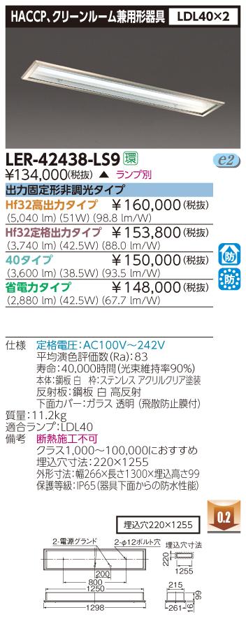 【最安値挑戦中!最大34倍】東芝 LER-42438-LS9 ベースライト HACCP クリーンルーム兼用形器具 直管ランプシステム埋込2灯 非調光 受注生産品 [∽§]