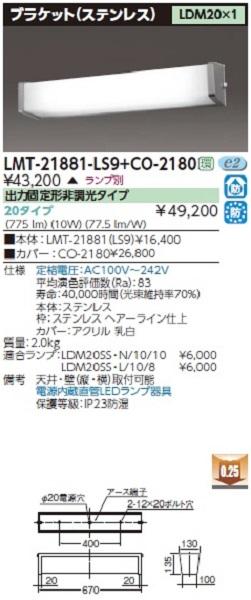 【最安値挑戦中!最大34倍】東芝 LMT-21881-LS9+CO-2180 ベースライト 直管形LED ブラケット(ステンレス) LDM20×1灯 非調光 ランプ別売 受注生産品 [∽§]