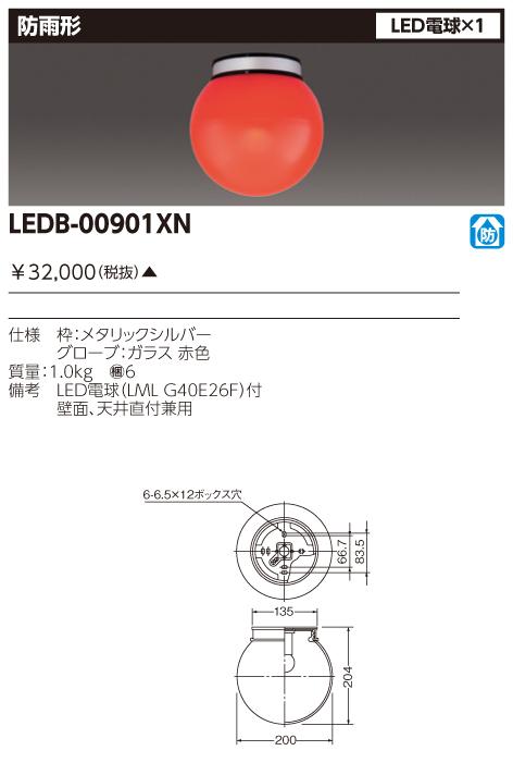 【最安値挑戦中!最大34倍】東芝 LEDB-00901XN LED消火栓表示灯 防雨形 受注生産品 [∽§]