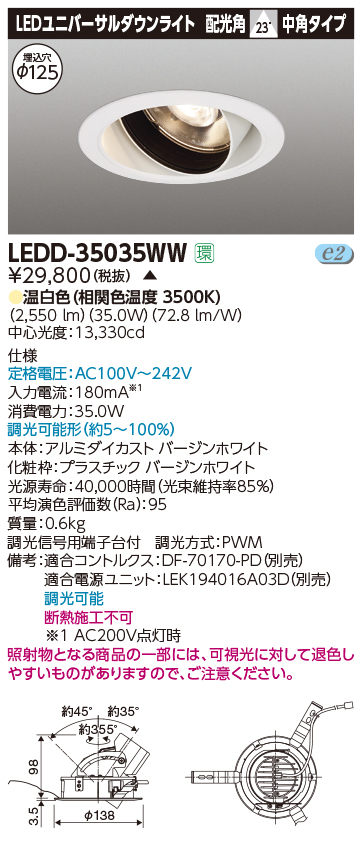 【最安値挑戦中!最大34倍】東芝 LEDD-35035WW LEDユニバーサルダウンライト 演色性重視 中角 温白色 調光可能形 ホワイト 受注生産品 [∽§]